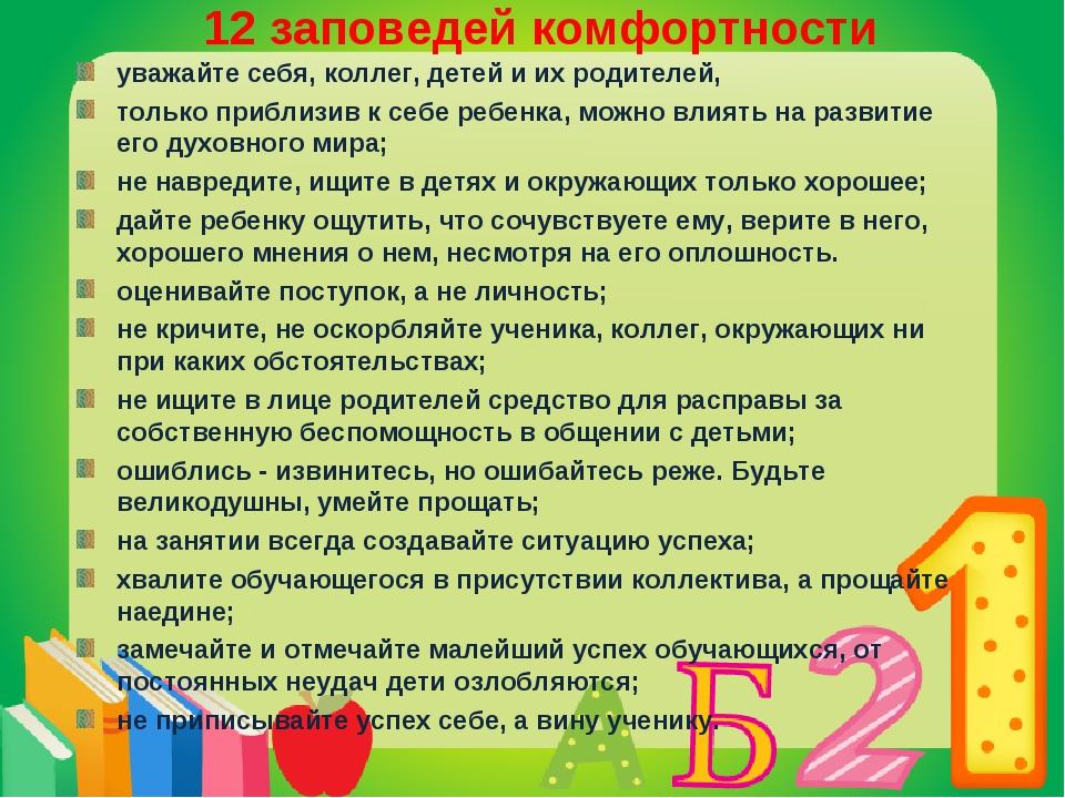 12 заповедей комфортности уважайте себя, коллег, детей и их родителей, только...