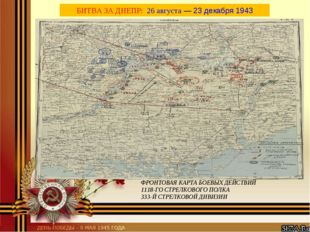 БИТВА ЗА ДНЕПР: 26 августа—23 декабря1943 ФРОНТОВАЯ КАРТА БОЕВЫХ ДЕЙСТВИЙ