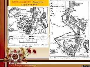 БИТВА ЗА ДНЕПР: 26 августа—23 декабря1943