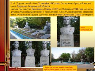 И.Ф.Трушев погиб в бою31 декабря1943 года. Похоронен в братской могиле в