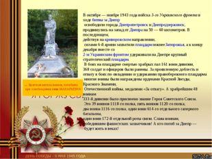 В октябре — ноябре 1943 года войска3-го Украинского фронтав ходебитвы за Д
