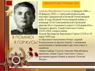 ОДНОПОЛЧАНЕ ТРУШОВА И.Ф. Ани́сим Миха́йлович Голоско(2 февраля 1900 — 28 фев
