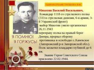 ОДНОПОЛЧАНЕ ТРУШОВА И.Ф. Мякотин Василий Васильевич,  Командир 1118-го