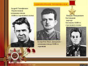 ОДНОПОЛЧАНЕ ТРУШОВА И.Ф. Андрей Тимофеевич Перевозников командир взвода 1118