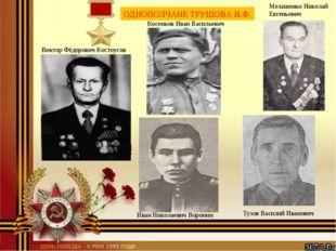 ОДНОПОЛЧАНЕ ТРУШОВА И.Ф. Виктор Фёдорович Костоусов Иван Николаевич Воронин