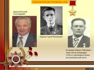ОДНОПОЛЧАНЕ ТРУШОВА И.Ф. Данилов Василий Александрович Курнаев Сергей Михайло