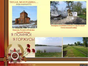 ТИХАЯ, МОЯ РОДИНА… (ВИДЫ ФАБРИЦКОГО) Церковь Казанской иконы Божией Матери Ме
