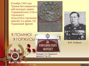 В ноябре 1943 года Трушев был направлен в действующую армию старшиной роты 11