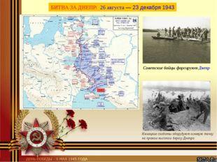 БИТВА ЗА ДНЕПР: 26 августа—23 декабря1943 Советские бойцы форсируютДнепр