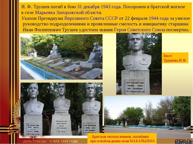 И.Ф.Трушев погиб в бою31 декабря1943 года. Похоронен в братской могиле в...