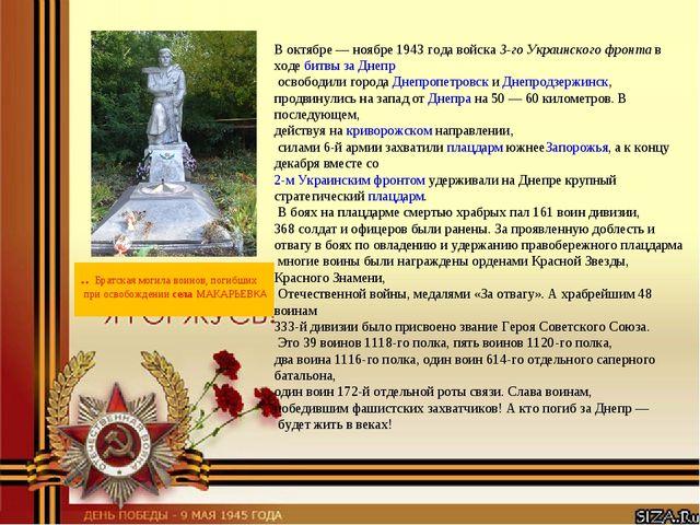 В октябре — ноябре 1943 года войска3-го Украинского фронтав ходебитвы за Д...