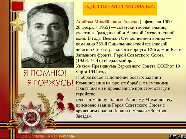 ОДНОПОЛЧАНЕ ТРУШОВА И.Ф. Ани́сим Миха́йлович Голоско(2 февраля 1900 — 28 фев...
