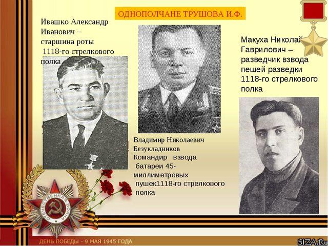 ОДНОПОЛЧАНЕ ТРУШОВА И.Ф. Ивашко Александр Иванович – старшина роты 1118-го ст...