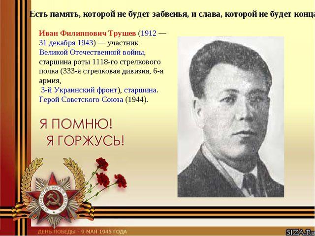 Есть память, которой не будет забвенья, и слава, которой не будет конца! Иван...