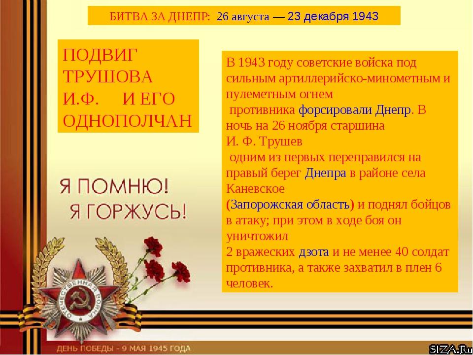 БИТВА ЗА ДНЕПР: 26 августа—23 декабря1943 В 1943 году советские войска под...