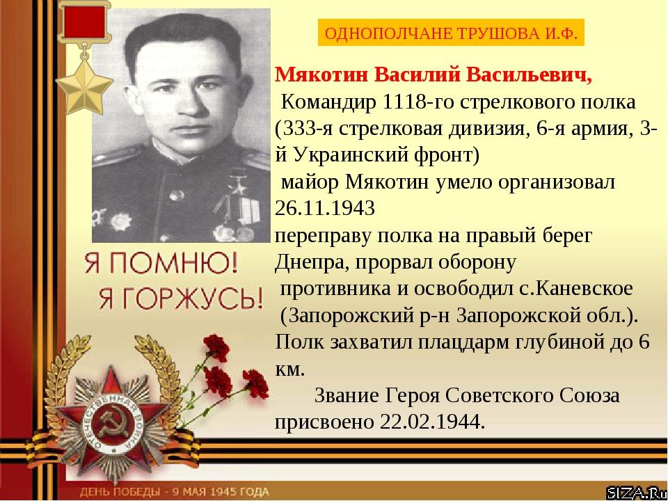 ОДНОПОЛЧАНЕ ТРУШОВА И.Ф. Мякотин Василий Васильевич,  Командир 1118-го...
