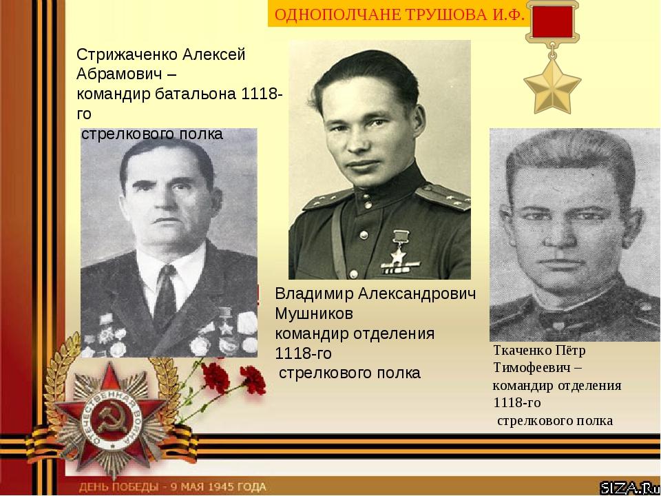 ОДНОПОЛЧАНЕ ТРУШОВА И.Ф. Стрижаченко Алексей Абрамович – командир батальона 1...