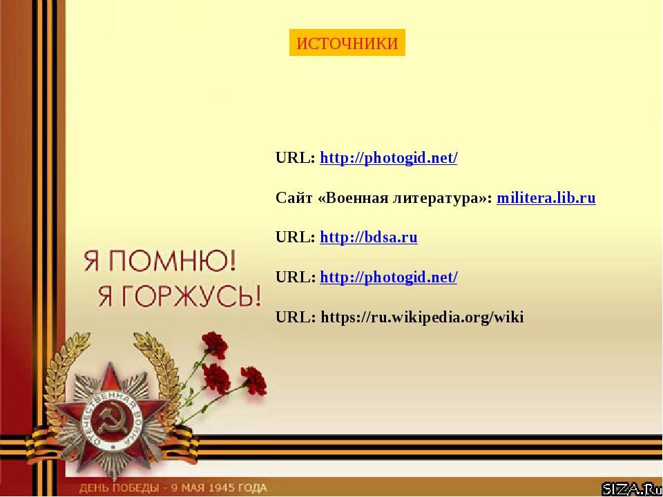 URL: http://photogid.net/ Сайт «Военная литература»:militera.lib.ru URL:htt...