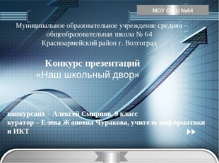 МОУ СОШ №64 Конкурс презентаций «Наш школьный двор» конкурсант – Алексей Сми