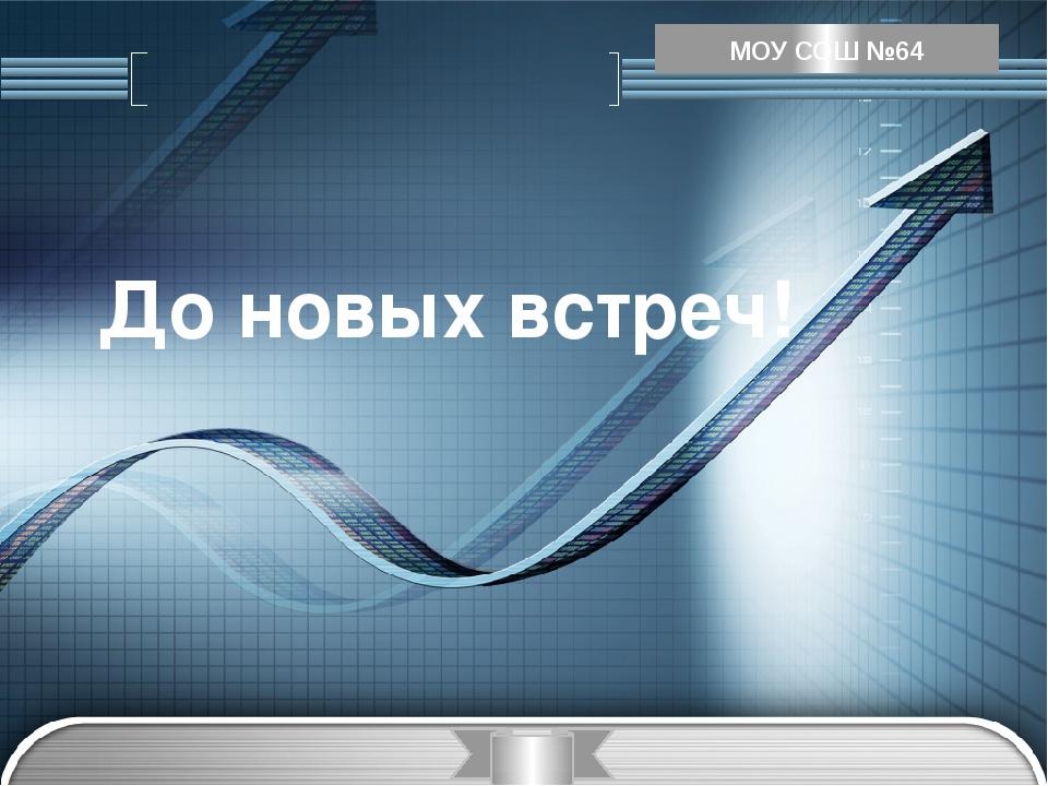 """До новых встреч! МОУ СОШ №64 LOGO """" Add your company slogan """""""