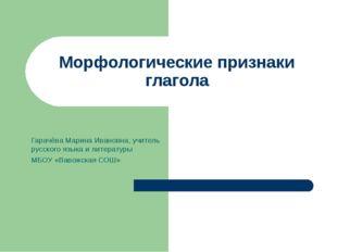 Морфологические признаки глагола Гарачёва Марина Ивановна, учитель русского я