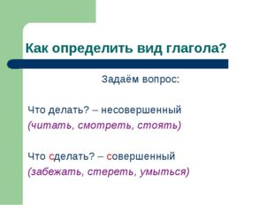 Как определить вид глагола? Задаём вопрос: Что делать? – несовершенный (читат