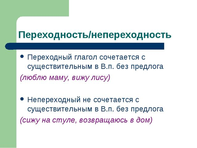 Переходность/непереходность Переходный глагол сочетается с существительным в...