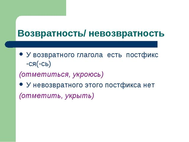 Возвратность/ невозвратность У возвратного глагола есть постфикс -ся(-сь) (от...
