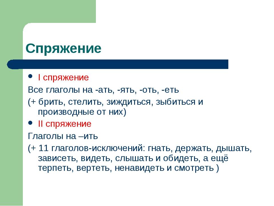 Спряжение I спряжение Все глаголы на -ать, -ять, -оть, -еть (+ брить, стелить...