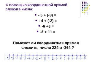 С помощью координатной прямой сложите числа: - 5 + (-3) = - 4 + (-2) = -6 +8