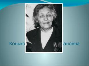 Конькова Анна Митрофановна