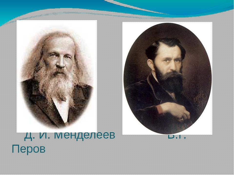 Д. И. Менделеев В.Г. Перов
