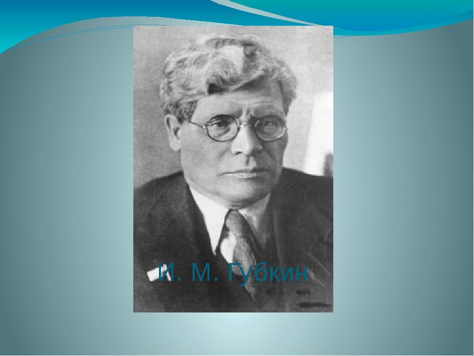 И. М. Губкин
