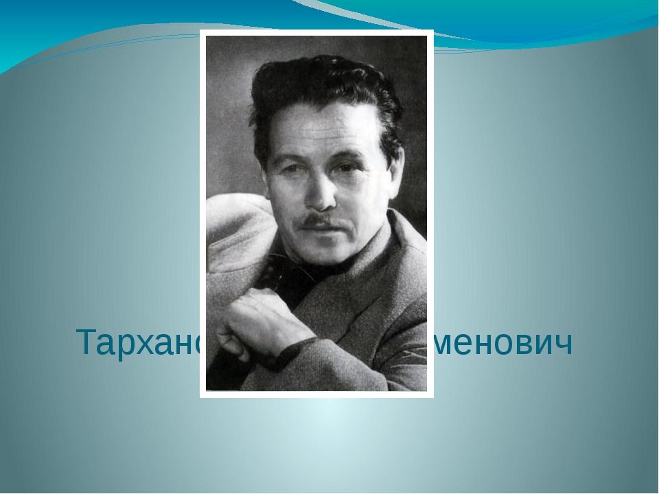 тарханов андрей семенович фото