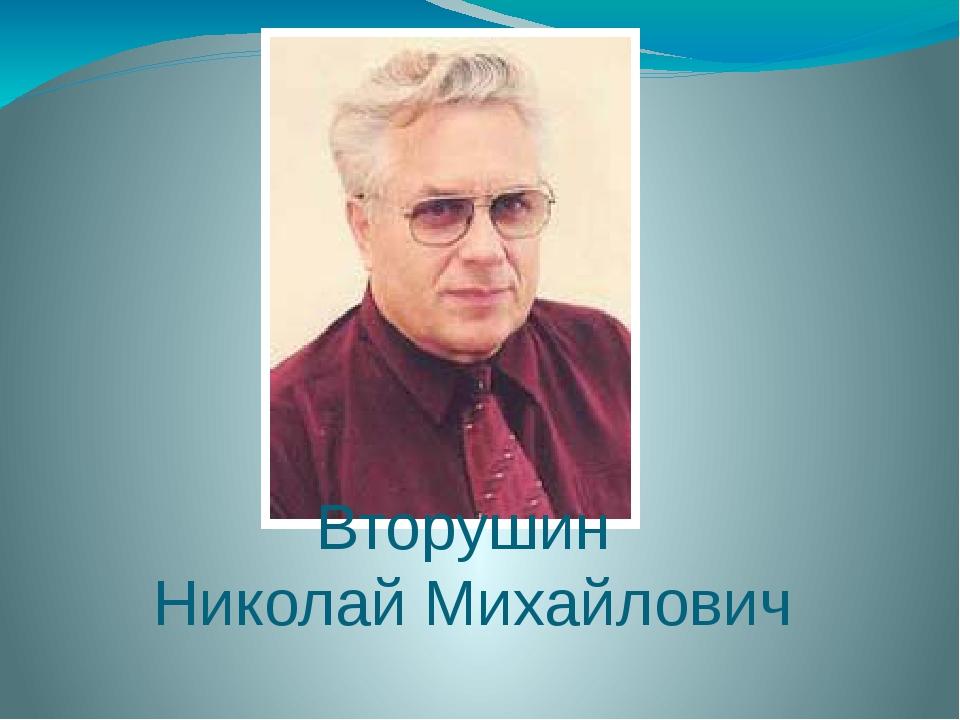 Вторушин Николай Михайлович