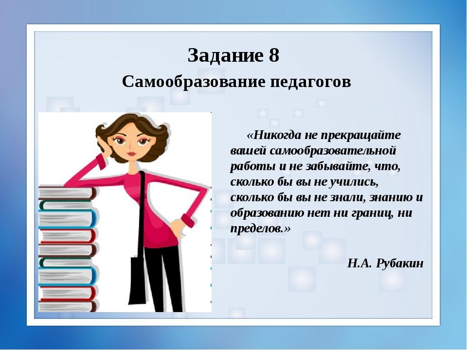 встроенным картинки на тему самообразование учителя такие
