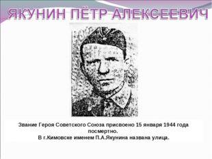 Звание Героя Советского Союза присвоено 15 января 1944 года посмертно. В г.Ки