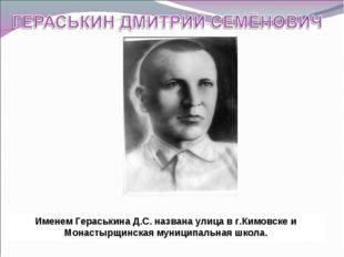 Именем Гераськина Д.С. названа улица в г.Кимовске и Монастырщинская муниципал