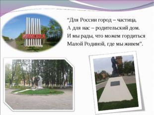 """""""Для России город – частица, А для нас – родительский дом. И мы рады, что мож"""