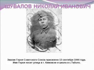 Звание Героя Советского Союза присвоено 13 сентября 1944 года. Имя Героя носи