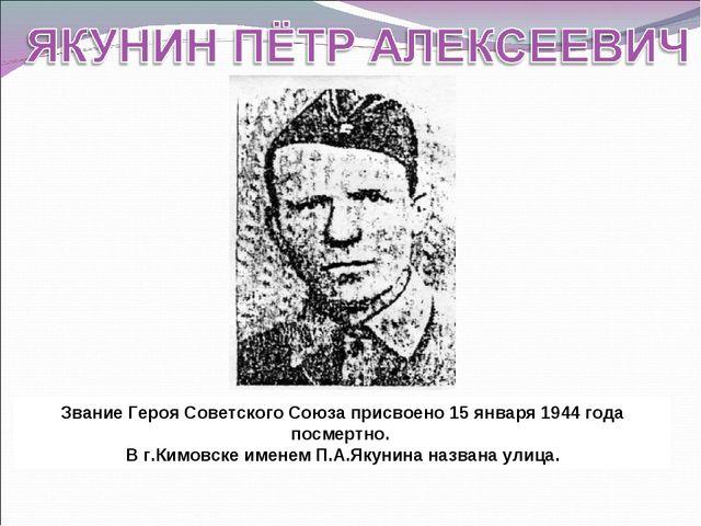 Звание Героя Советского Союза присвоено 15 января 1944 года посмертно. В г.Ки...
