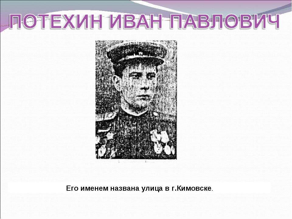 Его именем названа улица в г.Кимовске.
