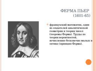 ФЕРМА ПЬЕР (1601-65) французский математик, один из создателей аналитической