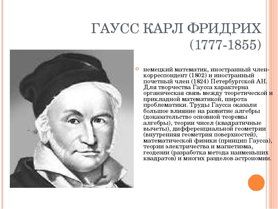 ГАУСС КАРЛ ФРИДРИХ (1777-1855) немецкий математик, иностранный член-корреспон...