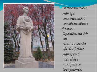 День матери В России День матери отмечается в соответствии с Указом Президент