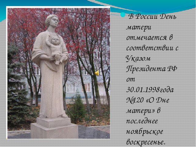 День матери В России День матери отмечается в соответствии с Указом Президент...