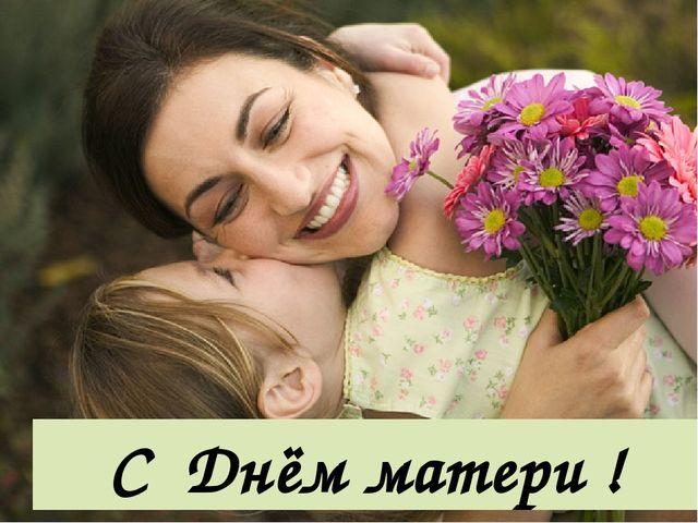 С Днём матери !