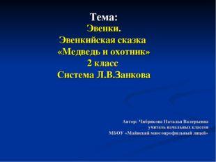 Автор: Чибрикова Наталья Валерьевна учитель начальных классов МБОУ «Майнский
