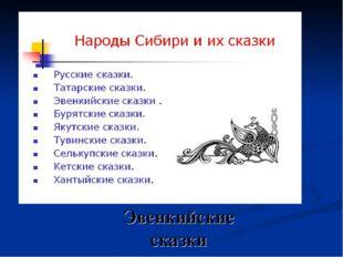 Эвенкийские сказки
