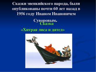 Сказки эвенкийского народа, были опубликованы почти 60 лет назад в 1956 году